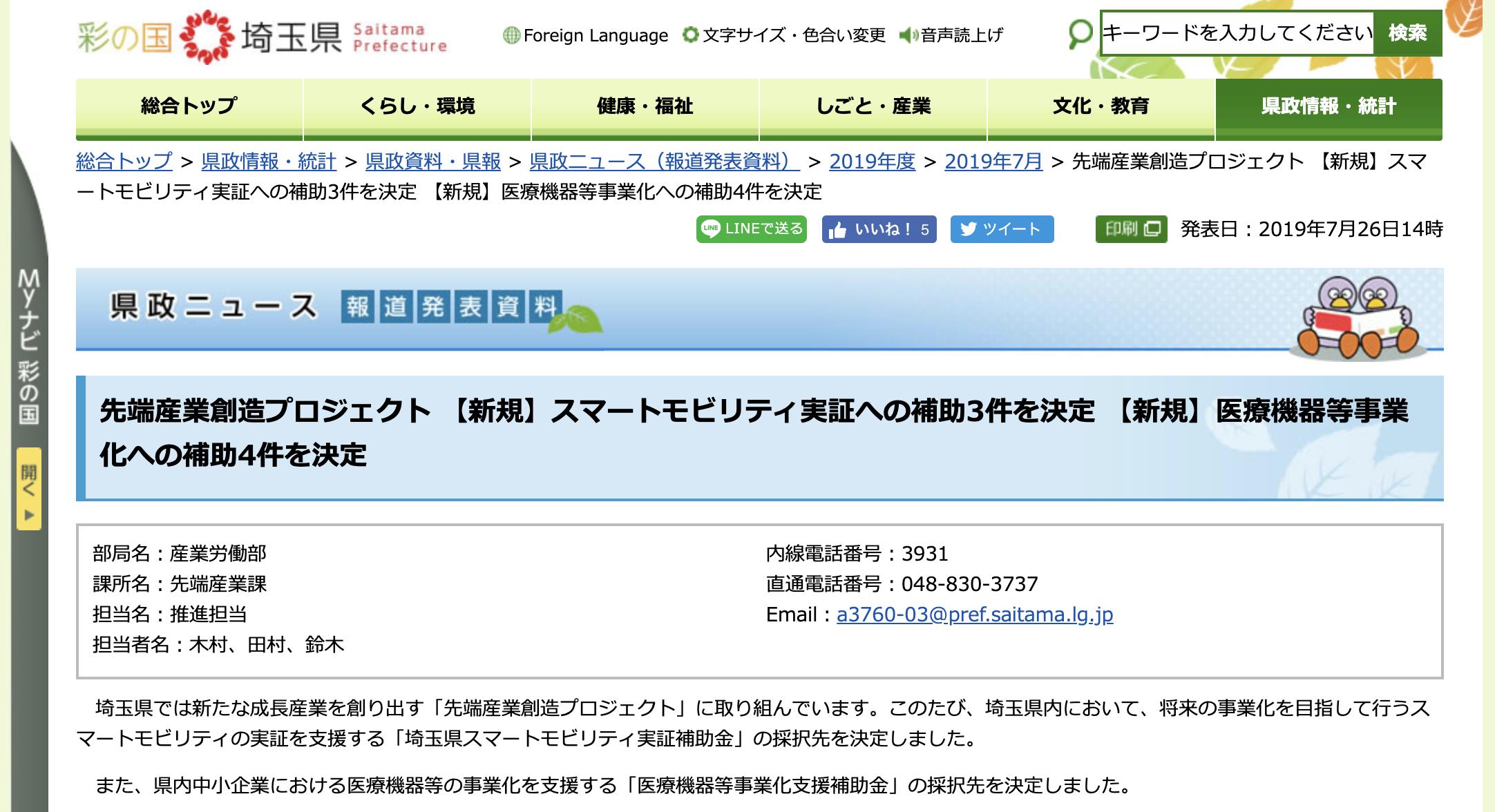 埼玉県、自動運転の実証実験支援へ3団体に補助金 埼玉高速鉄道、埼玉工業大学、ビコー